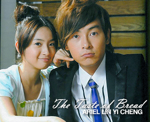 ariel lin and joe cheng 2012 relationship quiz