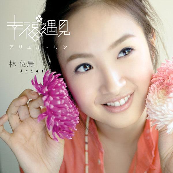 Ariel Lin (Lin Yi Chen) – Mian Bao De Zi Wei (Taste of ...