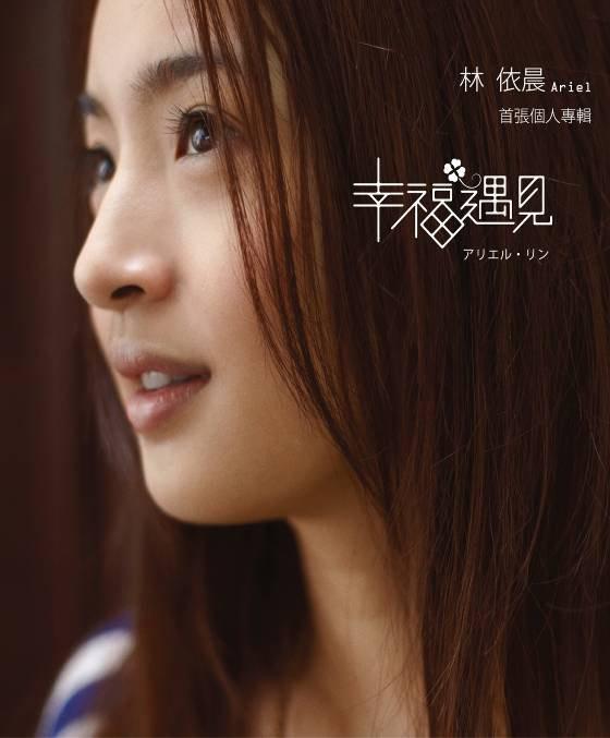 Music World: Ni - Ariel Lin [Pinyin Lyric]